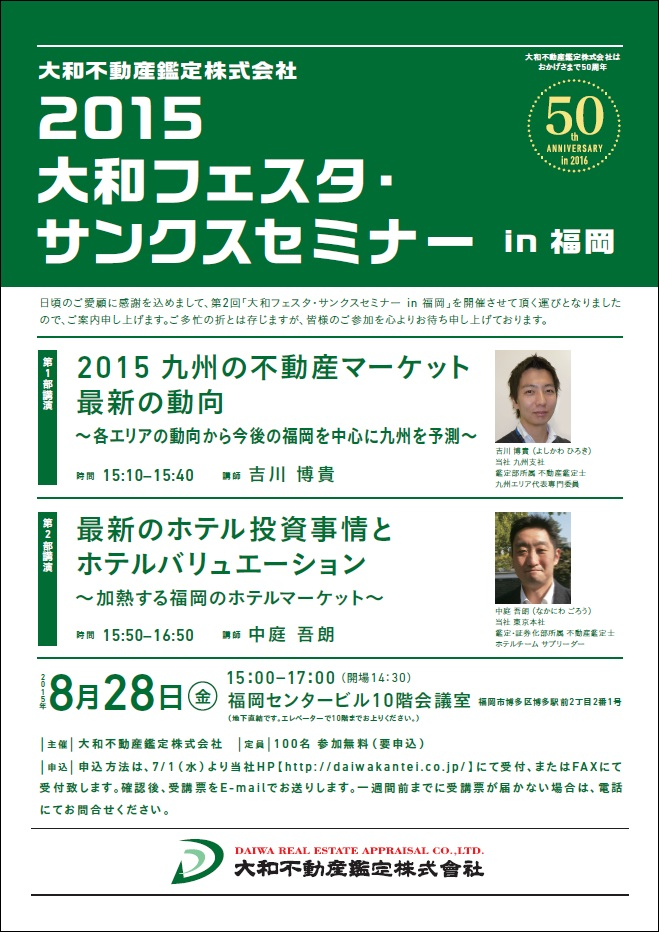 2015 大和フェスタ・ サンクスセミナー in 福岡