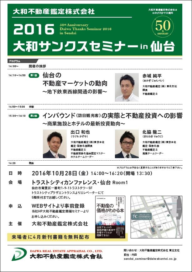 2016 大和サンクスセミナー in 仙台