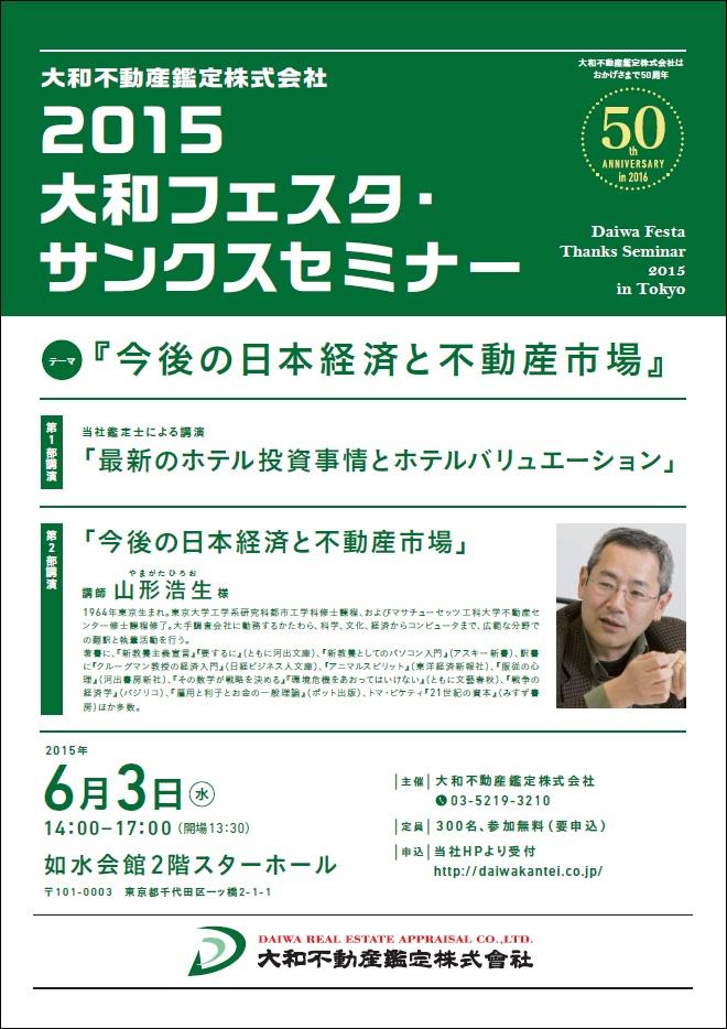 2015 大和フェスタ・ サンクスセミナー in 東京