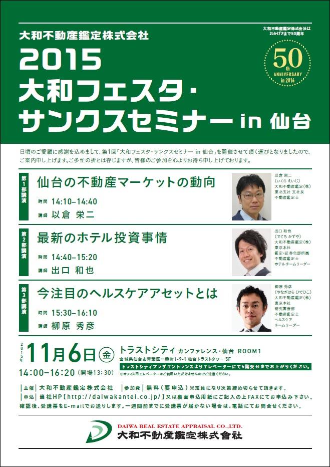 2015 大和フェスタ・ サンクスセミナー in 仙台