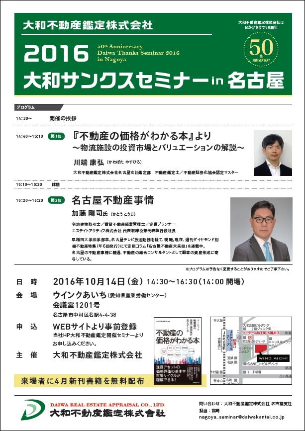 2016 大和サンクスセミナー in 名古屋