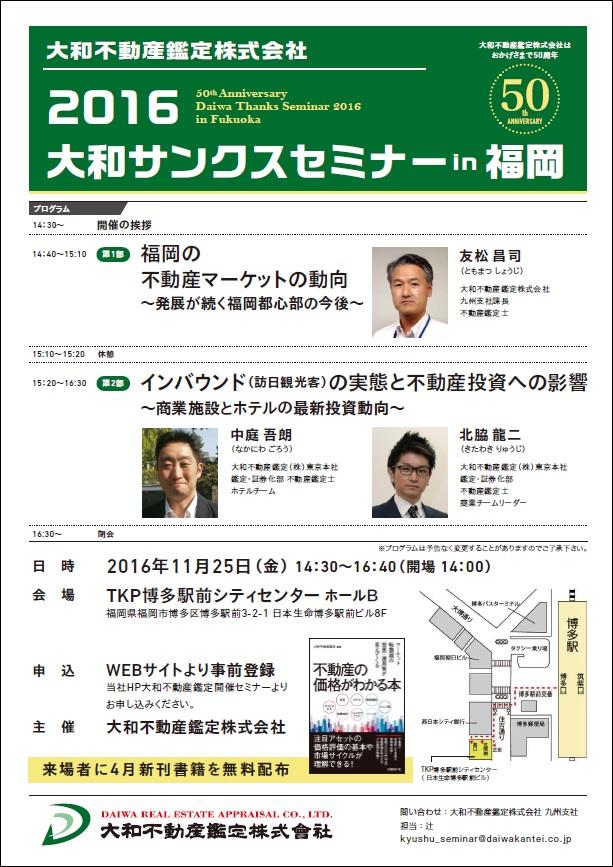 2016 大和サンクスセミナー in 福岡