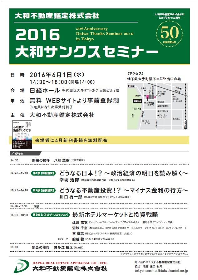 2016 大和サンクスセミナー in 東京