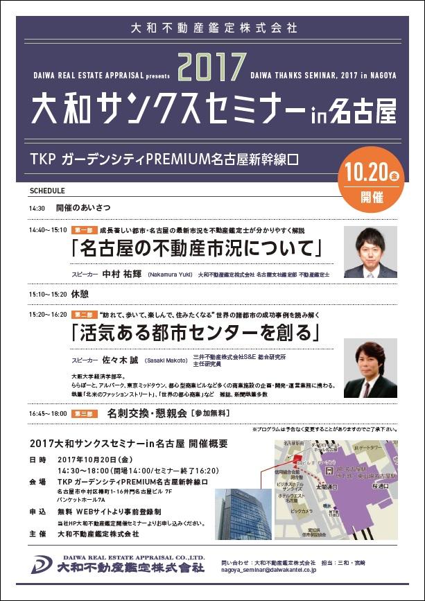 2017 大和サンクスセミナー in 名古屋