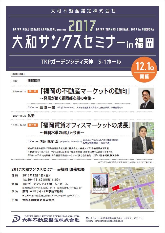 2017 大和サンクスセミナー in 福岡