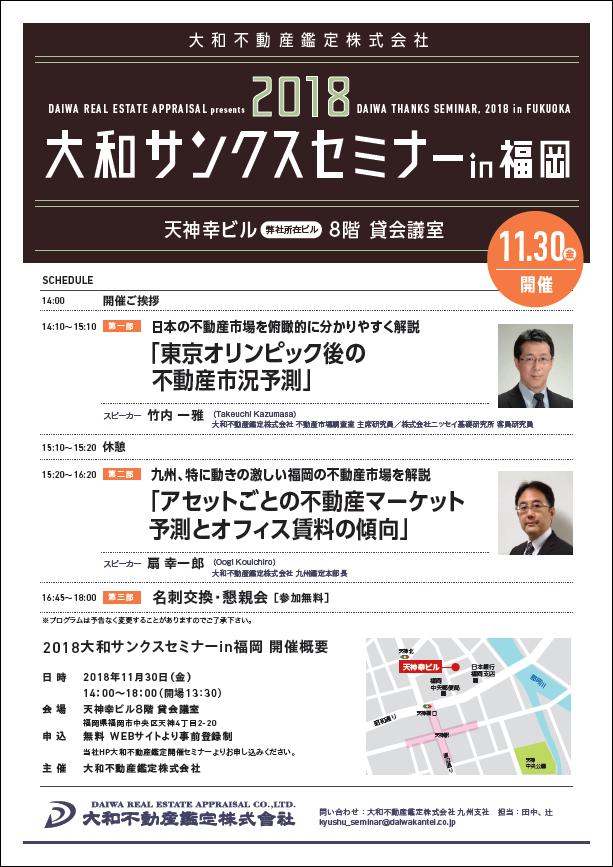2018年大和サンクスセミナー in 福岡