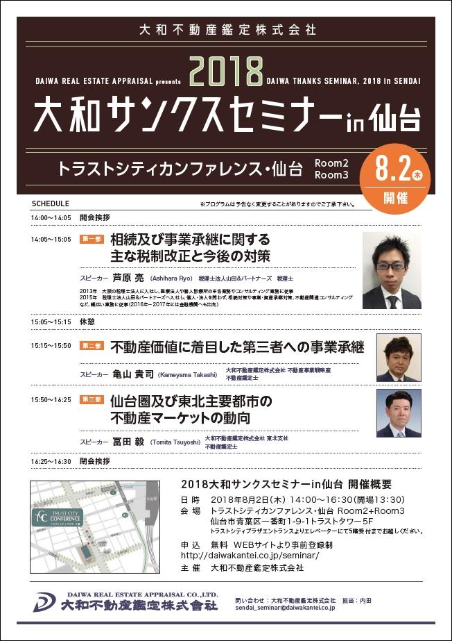 2018 大和サンクスセミナー in 仙台