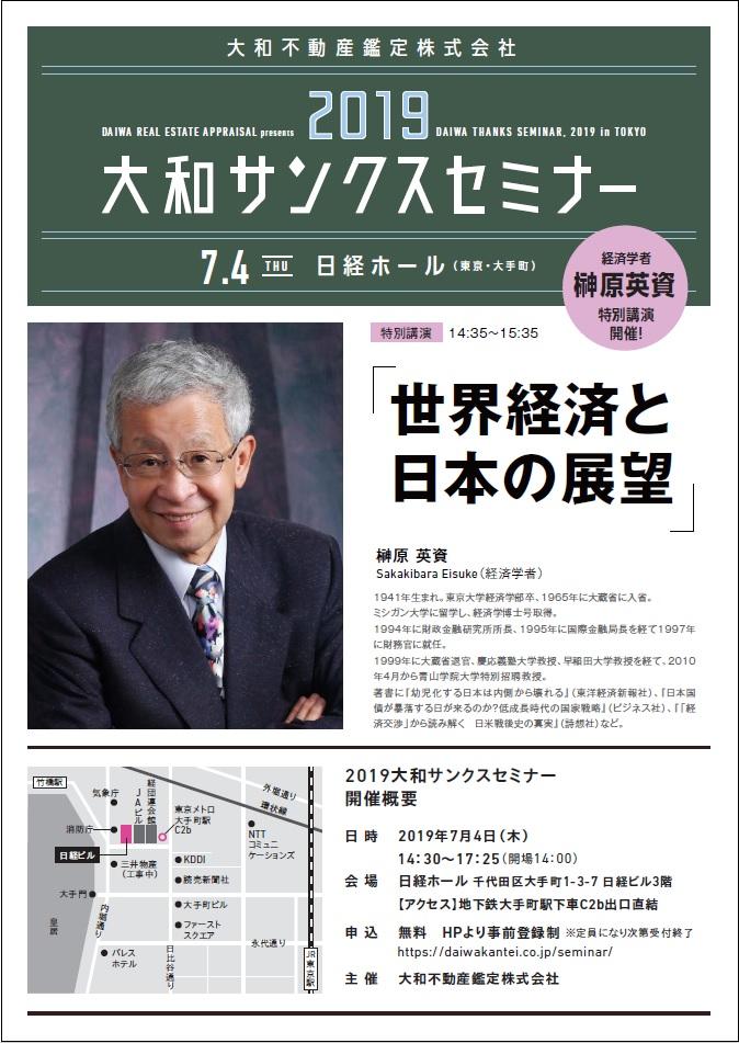 2019年大和サンクスセミナー(東京)を開催いたします