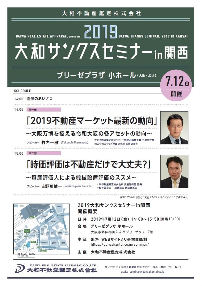 2019年大和サンクスセミナー(関西)を開催いたします