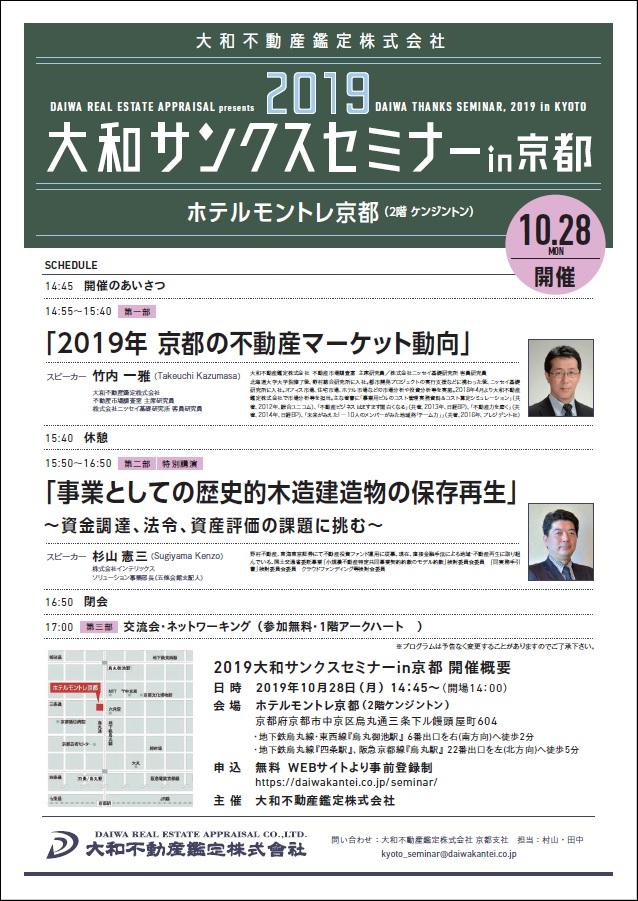 2019年大和サンクスセミナー(京都)を開催いたします